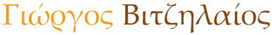 Vitzileos - επισκευές μουσικών οργάνων